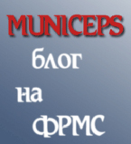 Municeps - ���� �� ����