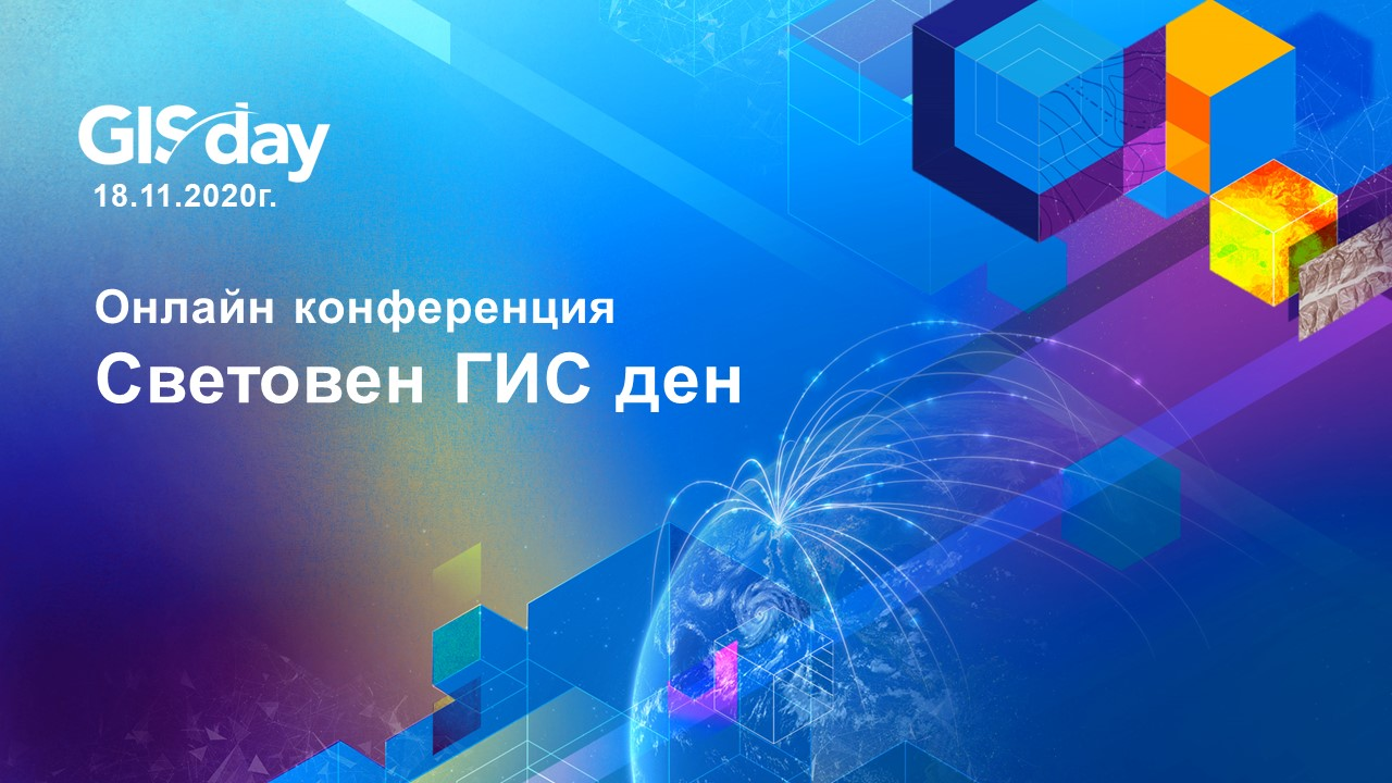 Световен ГИС ден 2020